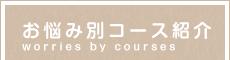 口コミランキング1位の実績「いちかわ駅前整体院」 お悩み別コース紹介